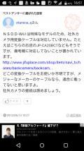 screenshot_2016-10-14-16-51-36