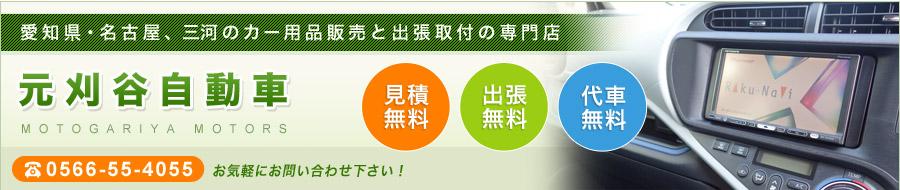 カーナビ取付専門店 元刈谷自動車