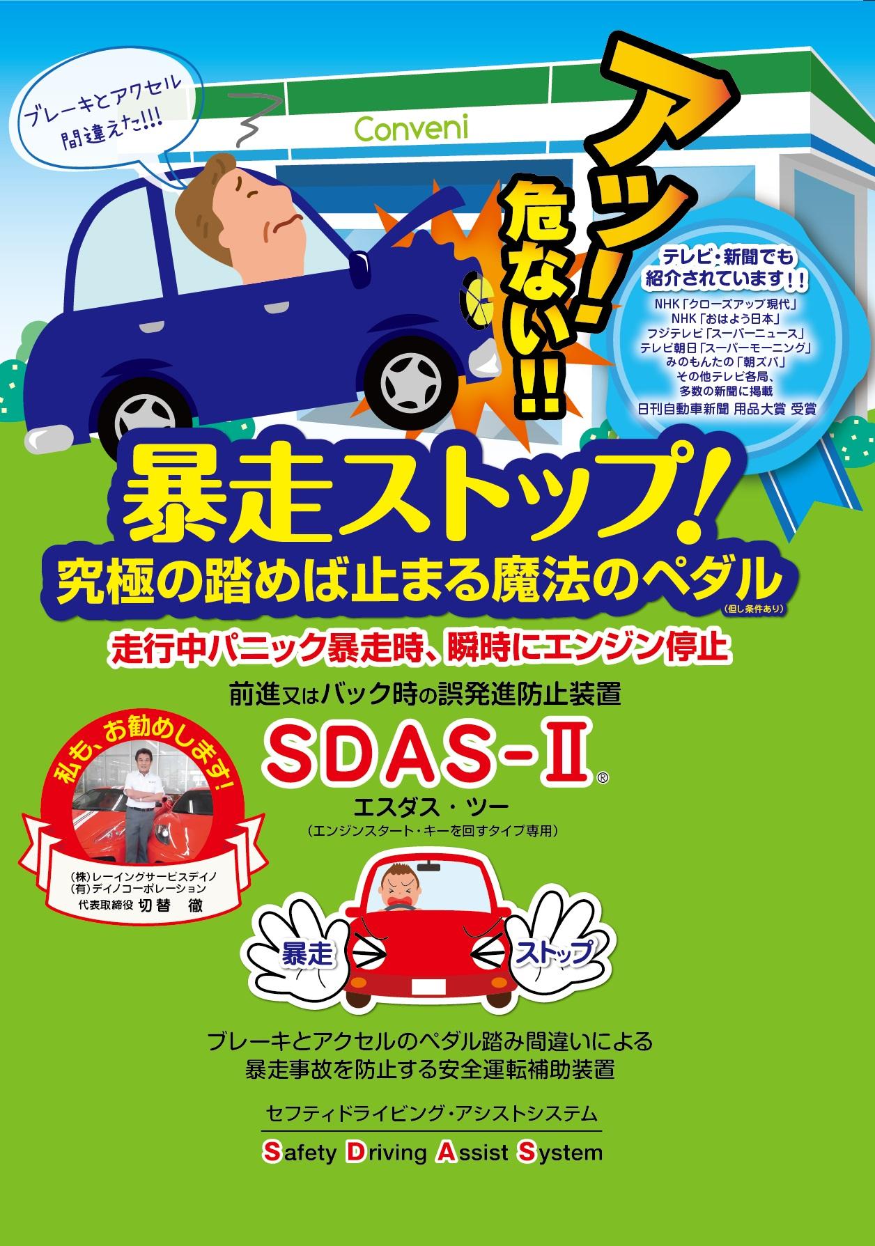 SDAS2